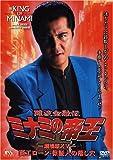 難波金融伝 ミナミの帝王(33)商工ローン・保証人の落し穴 [DVD]
