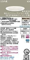 パナソニック(Panasonic) ワンコアダウンライト明るさフリーφ100(100形電球1灯相当)集光(電球色) LSEB5703LB1