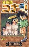 名探偵コナン (Volume29) (少年サンデーコミックス)