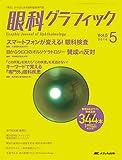 眼科グラフィック 2016年5号(第5巻5号)特集:スマートフォンが変える! 眼科検査 / 目からウロコのオルソケラトロジー 賛成VS反対 / 『この所見』を見たら『この疾患』を見逃さない!  キーワードで覚える『専門外』眼科疾患