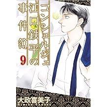 コンシェルジュ江口鉄平の事件簿 9巻