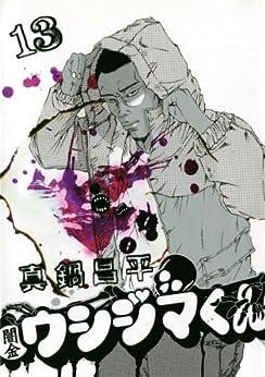 [真鍋昌平]の闇金ウシジマくん(13) (ビッグコミックス)