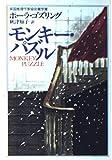 モンキー・パズル (ハヤカワ・ミステリ文庫)