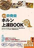 部活で 吹奏楽 ホルン上達BOOK (コツがわかる本!)