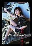 Dangerous [DVD]