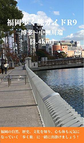 福岡歩く旅ガイドR9: 博多~中洲川端 [3.4km] (健康観光ガイド)