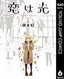 恋は光 6 (ヤングジャンプコミックスDIGITAL)