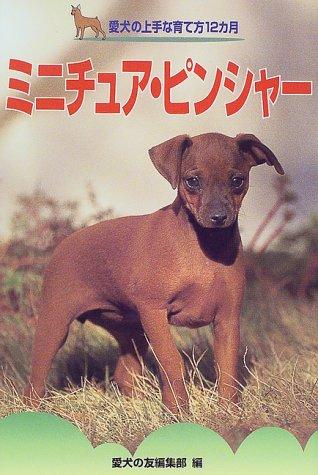 ミニチュア・ピンシャー (愛犬の上手な育て方12カ月)