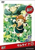 サムライ 7 GONZO THE BESTシリーズ 第7巻 [DVD]