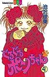 ぐるぐるポンちゃん(4) (別冊フレンドコミックス)