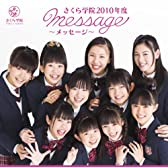 1st Album 「さくら学院 2010年度 ~message~」通常盤
