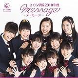 1st Album 「さくら学院 2010年度 ?message?」通常盤
