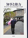 知事と権力―神奈川から拓く自治体政権の可能性