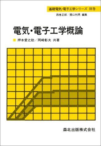 電気・電子工学概論 (基礎電気・電子工学シリーズ)