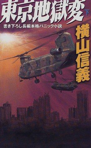 東京地獄変〈下〉 (幻冬舎ノベルス)の詳細を見る