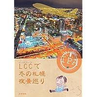 LCCで冬の札幌夜景巡り 空のペン