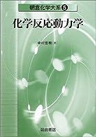 化学反応動力学 朝倉化学大系 (5)