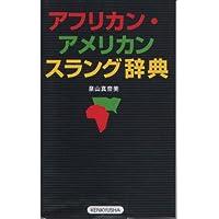 アフリカン・アメリカン スラング辞典