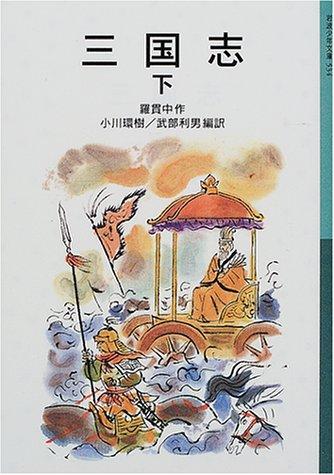 三国志〈下〉 (岩波少年文庫)の詳細を見る