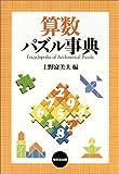 算数パズル事典