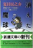 消えた魔球―熱血スポーツ漫画はいかにして燃えつきたか (新潮文庫)