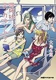 四姉妹エンカウント (2) (ファミ通クリアコミックス)