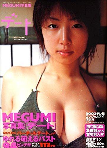 デート―MEGUMI写真集 (YC photo book)