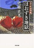 ほおずき地獄―猿若町捕物帳 (光文社時代小説文庫)