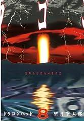 ドラゴンヘッド(8) (ヤングマガジンコミックス)