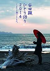 TEAM NACS SOLO PROJECT 安田顕 ひとり語り2014~ギターの調べとともに。 [DVD]