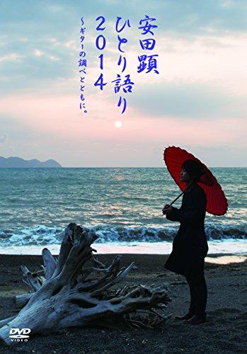 TEAM NACS SOLO PROJECT 安田顕 ひとり語り2014〜ギターの調べとともに。 [DVD]