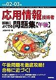 令和02-03年 応用情報技術者 試験によくでる問題集【午後】 情報処理技術者試験