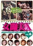 女闘美X Vol.6 [DVD]