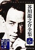 芥川龍之介全集 二 (<CD>)