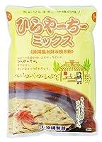 【沖縄家庭料理】 ひらやーちーミックス(沖縄風お好み焼き専用粉) 300×7袋