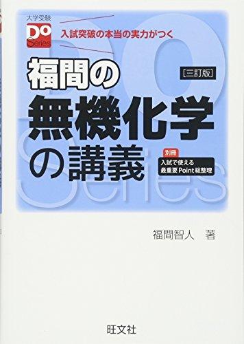 福間の無機化学の講義 三訂版(大学受験Doシリーズ)の詳細を見る