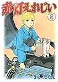 赤灯えれじい(8) (ヤングマガジンコミックス)