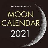 2021年 大判カレンダー 月齢 月の満ち欠けカレンダー (誠文堂新光社カレンダー)