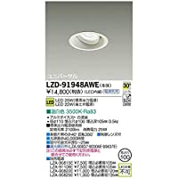 大光電機:LEDユニバーサルダウンライト LZD-91948AWE