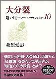 大分裂 遠い崖10 アーネスト・サトウ日記抄 (朝日文庫 は 29-10)
