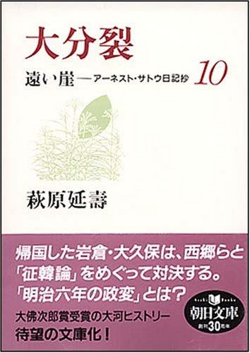 大分裂 遠い崖10 アーネスト・サトウ日記抄 (朝日文庫 は 29-10)の詳細を見る