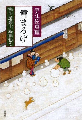 雪まろげ: 古手屋喜十 為事覚えの詳細を見る