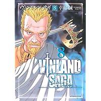 ヴィンランド・サガ(8) (アフタヌーンコミックス)