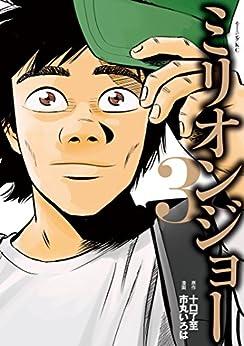 [十口了至, 市丸いろは]のミリオンジョー(3) (モーニングコミックス)