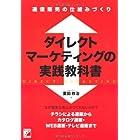 ダイレクトマーケティングの実践教科書 (アスカビジネス)