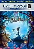 プリンセスと魔法のキス DVD+microSDセット