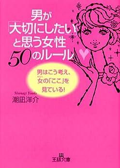 [潮凪 洋介]の男が「大切にしたい」と思う女性50のルール―――男はこう考え、女の「ここ」を見ている! (王様文庫)