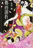 舞妓調教 (幻冬舎アウトロー文庫) 画像
