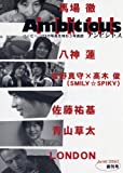 Ambitious創刊号 ハービー・山口の写真を味わう写真誌 (1)