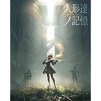 NieR Music Concert Blu-ray≪人形達ノ記憶≫